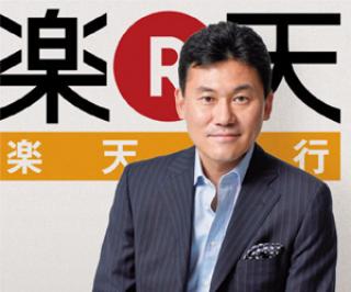Hiroshi Mikitani: Gründer und Geschäftsführer von Rakuten